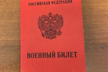 Зачем нужен военный билет гражданину РФ