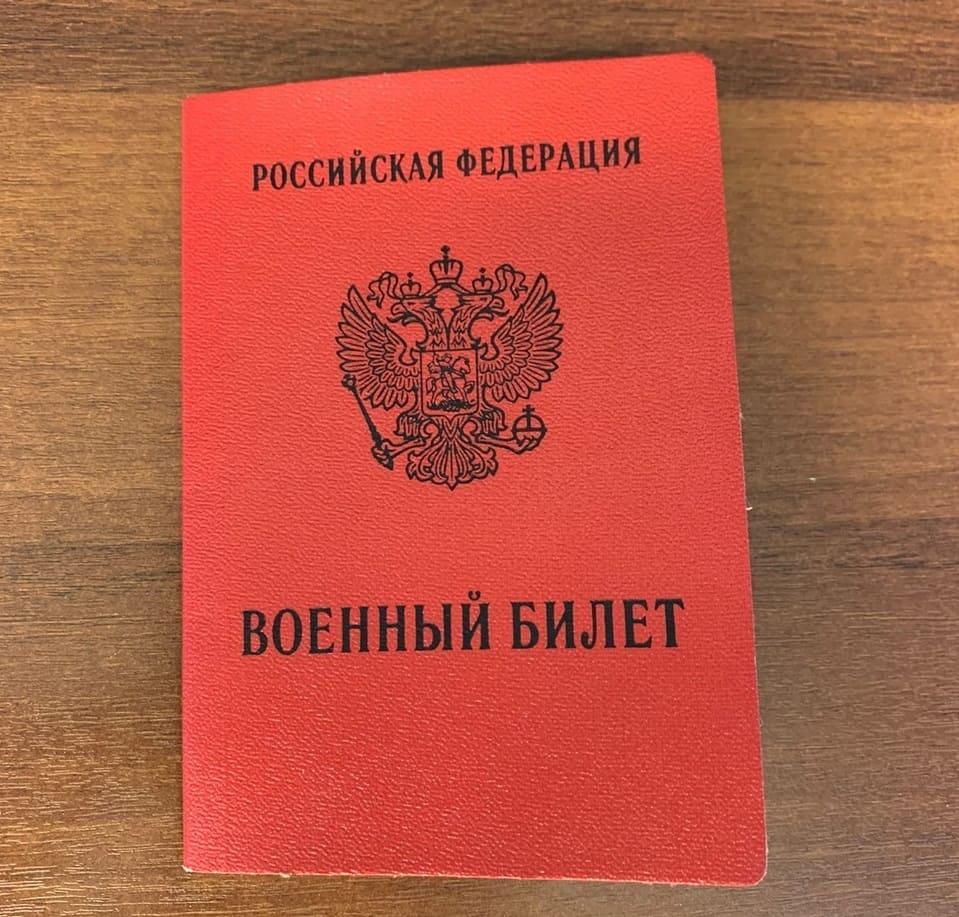 Фото военного билета